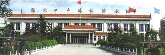 Chinese National Table Tennis Training Center